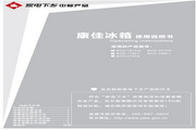康佳 BCD-219FA电冰箱 使用说明书