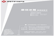 康佳 BCD-199FJ电冰箱 使用说明书