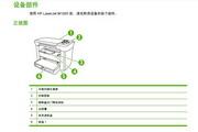 惠普LaserJet M1005多功能一体机使用说明书