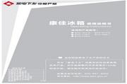 康佳 BCD-179FJ电冰箱 使用说明书