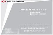 康佳 BCD-201FQ电冰箱 使用说明书