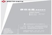 康佳 BCD-181FQ电冰箱 使用说明书