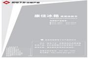 康佳 BCD-208TJ电冰箱 使用说明书