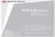 康佳 BCD-188TJ电冰箱 使用说明书