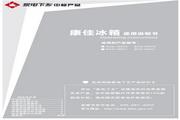 康佳 BCD-208TK电冰箱 使用说明书