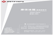 康佳 BCD-199TA电冰箱 使用说明书