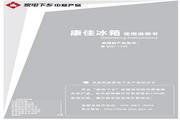 康佳 BCD-116SQ冰箱 使用说明书