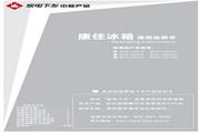康佳 BCD-219TQA冰箱 使用说明书