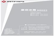 康佳 BCD-199TQA冰箱 使用说明书