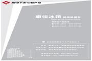康佳 BCD-179TQA冰箱 使用说明书