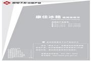 康佳 BCD-179TQ冰箱 使用说明书