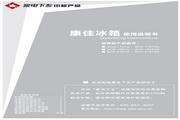 康佳 BCD-199TQ冰箱 使用说明书