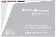 康佳 BCD-219TQ冰箱 使用说明书