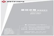 康佳 BCD-232MT冰箱 使用说明书