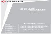 康佳 BCD-232EMS冰箱 使用说明书