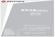 康佳 BCD-208MS冰箱 使用说明书