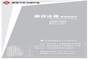 康佳 BCD-212MT冰箱 使用说明书