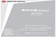 康佳 BCD-249WEMN冰箱 使用说明书
