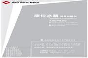 康佳 BCD-179TKA冰箱 使用说明书