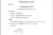 紫竹甲砜霉素肠溶片说明书