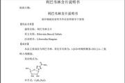 紫竹利巴韦林含片说明书