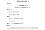 紫竹氯化钠注射液(10ml,90mg)说明书