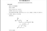 紫竹米非司酮胶囊(诺虑婷)说明书