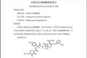 紫竹注射用头孢哌酮钠说明书