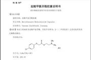 紫竹盐酸甲氯芬酯胶囊说明书