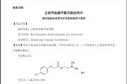 紫竹注射用盐酸甲氯芬酯说明书