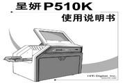 呈妍HiTi P510K打印机说明书