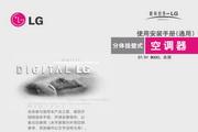 LG LSUY25D2C.ACN空调 使用说明书