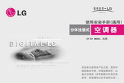 LG LSUT32D21.ACN空调 使用说明书