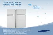 三星 RS19CRPS电冰箱 使用说明书
