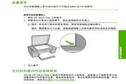 惠普Deskjet F2288多功能一体机使用说明书
