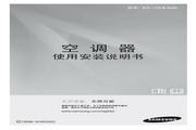 三星 KFR-125LW空调 使用说明书