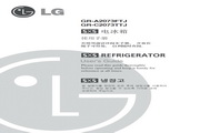 LG GR-C2073TTJ电冰箱 使用说明书