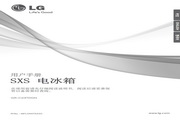 LG GR-C247DGN电冰箱 使用说明书