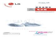 LG GR-Q22FCT电冰箱 使用说明书