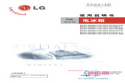 LG GR-S31NCME电冰箱 使用说明书