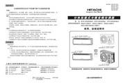日立 FR-25GW/BpH空调 使用说明书