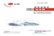 LG GR-S24NCKE电冰箱 使用说明书