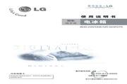 LG GR-S24FDTE电冰箱 使用说明书