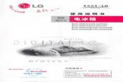 LG GR-Q27FAV电冰箱 使用说明书