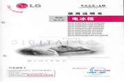 LG GR-S31NADE电冰箱 使用说明书