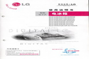LG GR-S31FAS电冰箱 使用说明书
