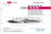 LG GR-S24NAD电冰箱 使用说明书
