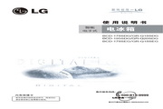 LG GR-Q20SDG电冰箱 使用说明书