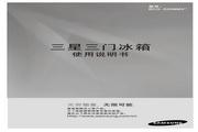 三星 BCD-220MMV电冰箱 使用说明书