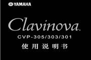 雅马哈CVP-305英文说明书